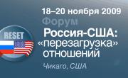 Форум Россия-США